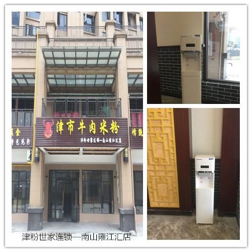 南山雍江汇津市米粉店安装鲜时...